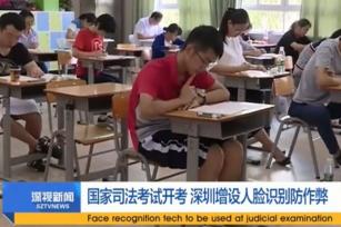【视频演示】2016年深圳司法考试人证合一核查系统应用