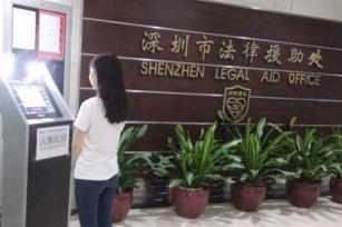 人证合一/深圳法律援助处应用