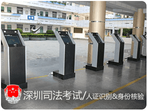 深圳司法考试