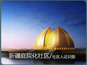 新疆社会化社区