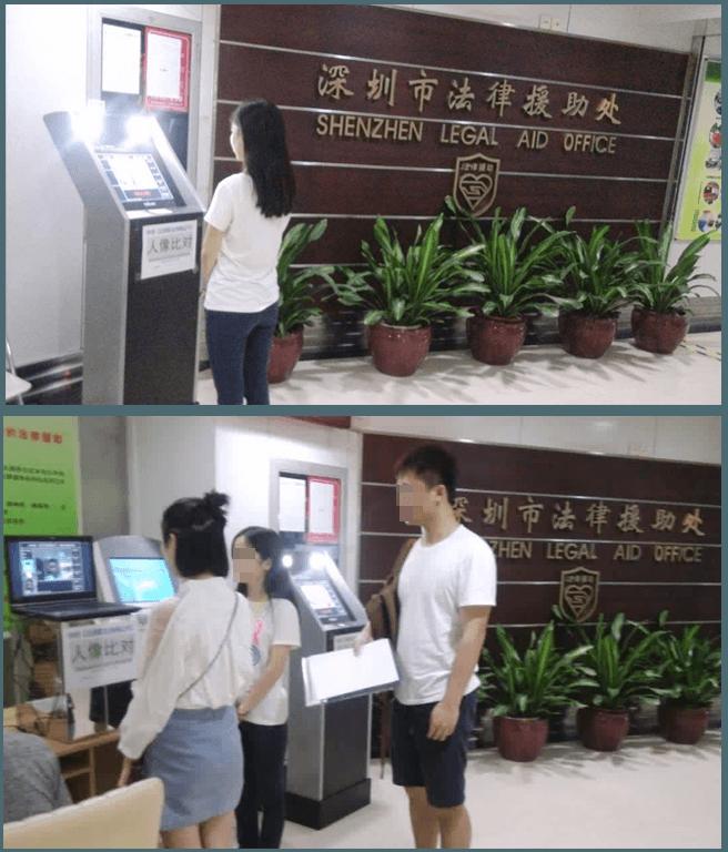 深圳法律援助