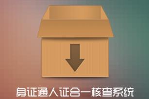 【物料下载】身证通人证合一核查系统产品参数PDF文件