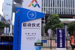 【视频演示】2016年深圳双创周人证合一核查系统应用