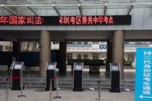 人证合一/深圳2016年司法考试应用